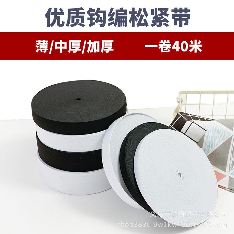 XINTING Dây thun Nhà sản xuất cổ phiếu [40 m / tấm] Đàn hồi móc rộng 1,5cm-6,0cm