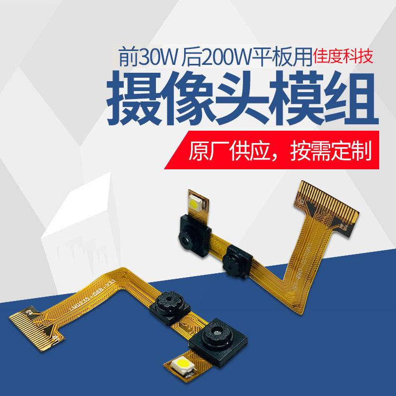 JIADU Phụ kiện điện thoại Nguồn gốc mô-đun camera CMOS 2 triệu pixel quét mã máy tính bảng điện thoạ