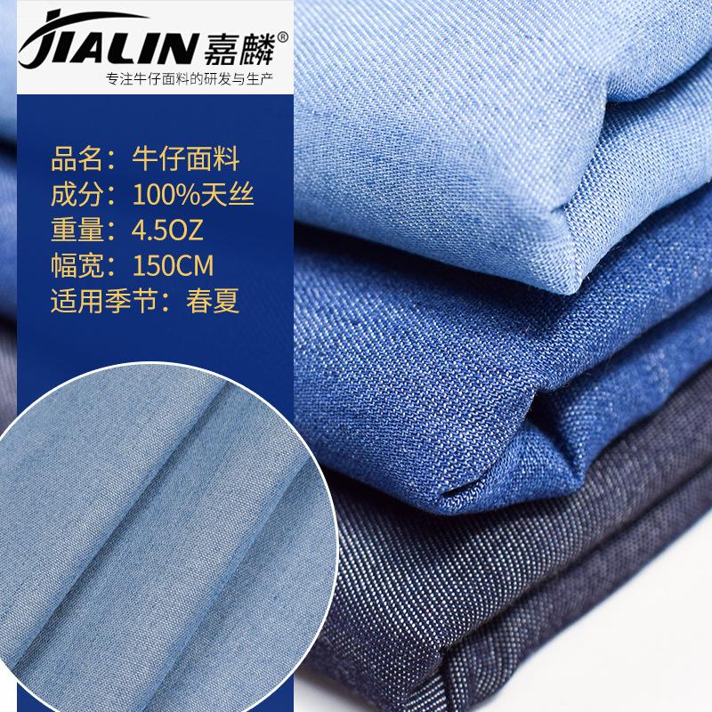 JIALIN Vải Jean 32 * 32 vải denim cả ngày tại chỗ mùa xuân và mùa hè thời trang áo sơ mi denim vải 4