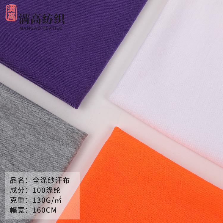 MANGAO Vải Jersey Áo sợi polyester đầy đủ 32s mùa xuân và mùa hè nhuộm vải dệt kim Áo thun thể thao