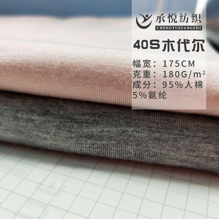 CHENGYUE Vải Visco (Rayon) Modal vải 40S Mudale 180G cotton spandex jersey Quần áo yoga vest kéo khu