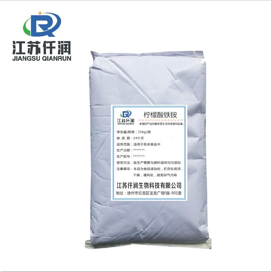 QIANRUN Chất phụ gia thực phẩm Thực phẩm bổ sung ammonium ferric citrate cấp thực phẩm bổ sung dinh