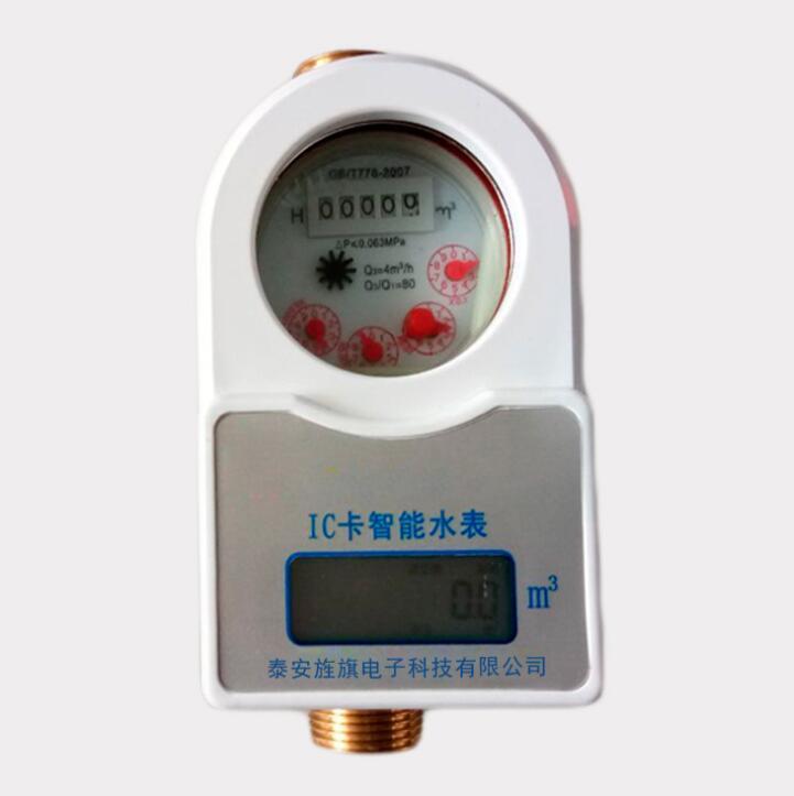 đồng hồ nước thông minh vòi nước sáu điểm bốn phút dn15 20 thẻ IC trả trước