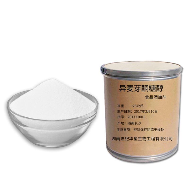 HUAXING Chất phụ gia thực phẩm Nhà máy trực tiếp cấp thực phẩm isomalt 99% chất ngọt thực phẩm Phụ g