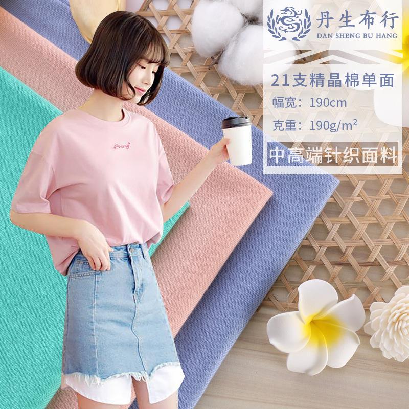 DANSHENG Mỹ phẩm trang điểm 21 chải bông đơn dệt vải cotton vải cotton đồng bằng vải áo thun nhà máy