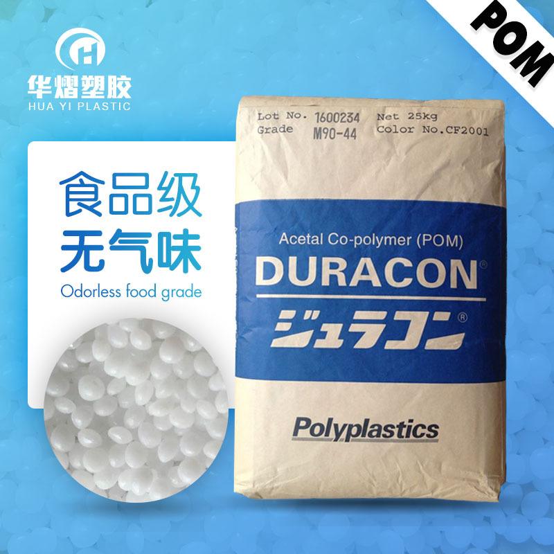 Nguyên liệu sản xuất Độ cứng cao dễ dàng phát hành khuôn Vật liệu nhựa POM Nhật Bản Polyplastic M90-