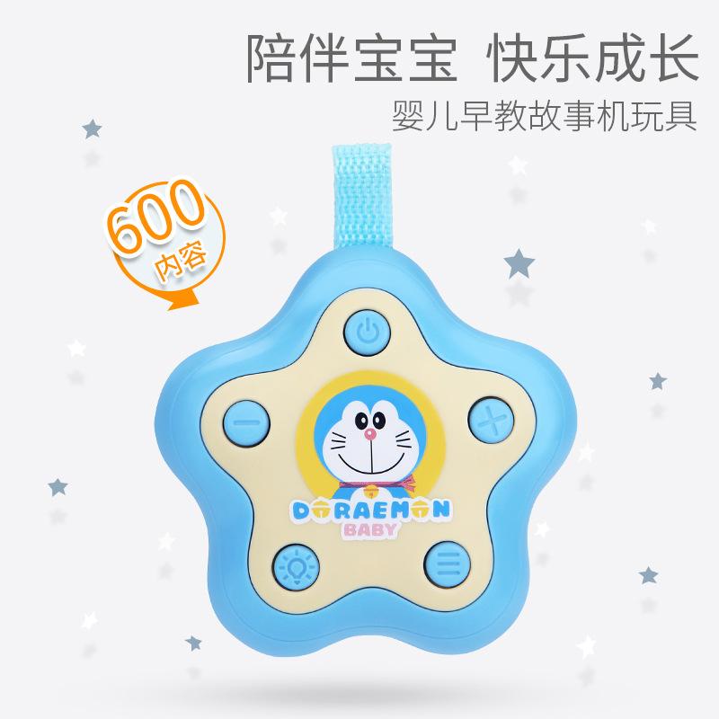 YIMI Máy học tập Máy câu chuyện Doraemon giáo dục sớm câu đố đồ chơi trẻ em 0-1 tuổi học máy âm nhạc