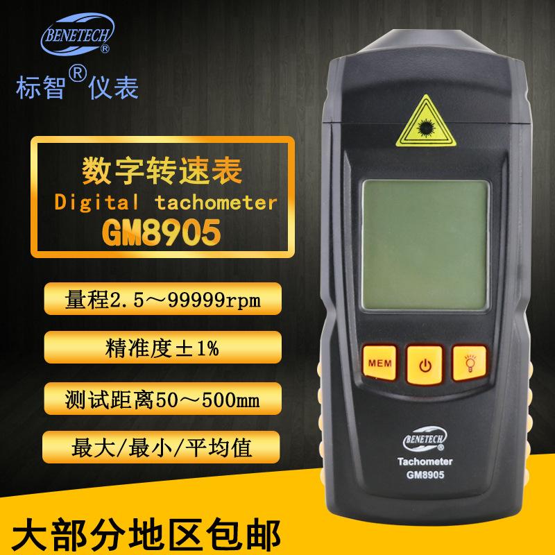 Biaozhi BENETECH tachometer GM8905 máy đo tốc độ laser cơ khí cần thiết đo chính xác