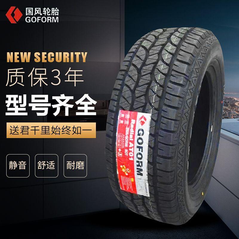 GOFORM Lốp xe gió quốc gia 185 / 60R15 Lốp xe hơi mới có thể đeo 225 / 65R17