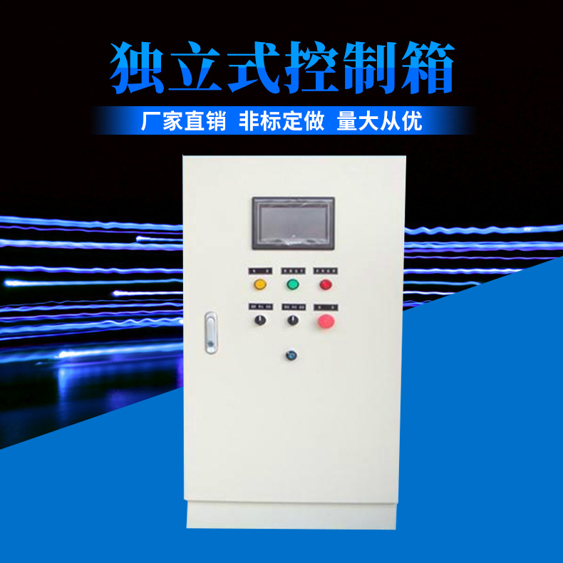 Thiết bị điện Hộp điều khiển quạt trần công nghiệp Tủ điều khiển điện không chuẩn Tủ điều khiển thiế