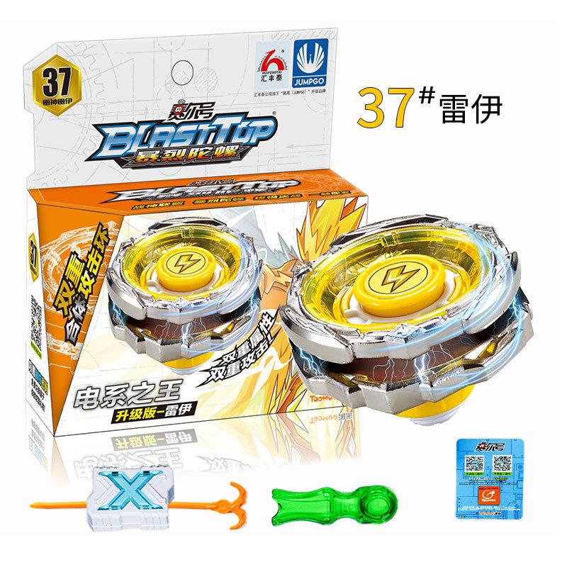 SAIERHAO Bông vụ Xaar bạo lực con quay đồ chơi siêu biến chiến binh trẻ em chiến đấu cạnh tranh