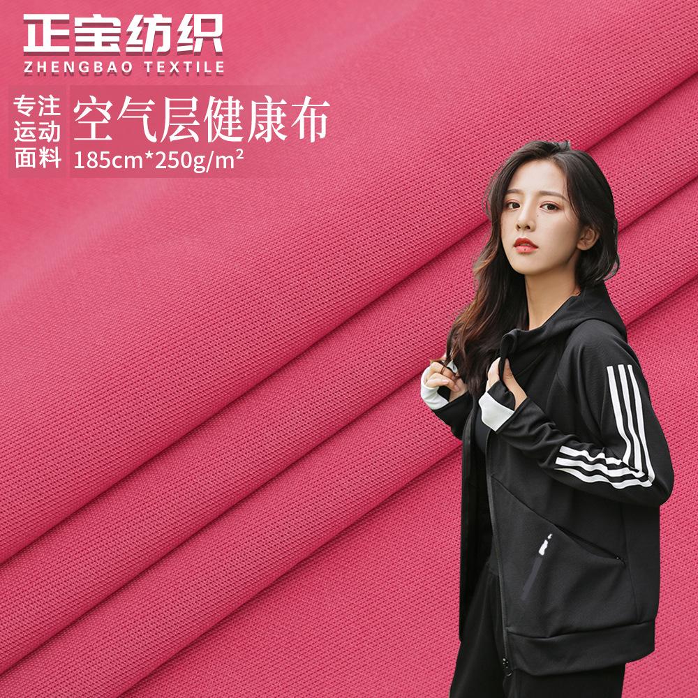 Vải dệt may Vải y tế 250g chống bóng hai mặt siêu mềm Hàn Quốc lụa không khí lớp áo thể thao đồng ph