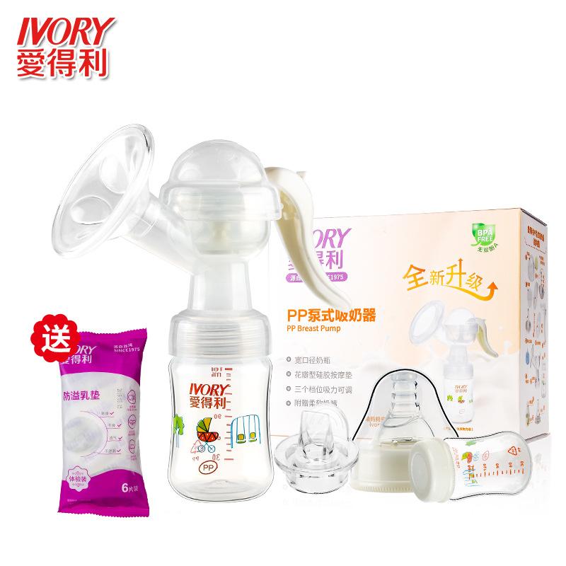 IVORY Bình hút sữa Tình yêu mới được nâng cấp có thể thu thập chất lỏng máy hút sữa bằng tay với cha