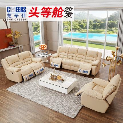 Ghế Sofa CHEERS Chihuahua hạng nhất sofa hiện đại tối giản da căn hộ nhỏ phòng khách kết hợp đồ nội