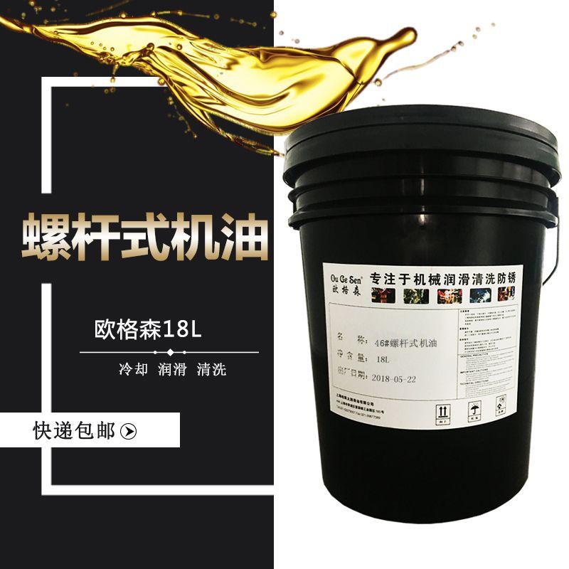 OUGESEN Thị trường bảo dưỡng Dầu máy nén khí trục vít số 46 hoàn toàn tổng hợp Số 19 loại dầu nén kh