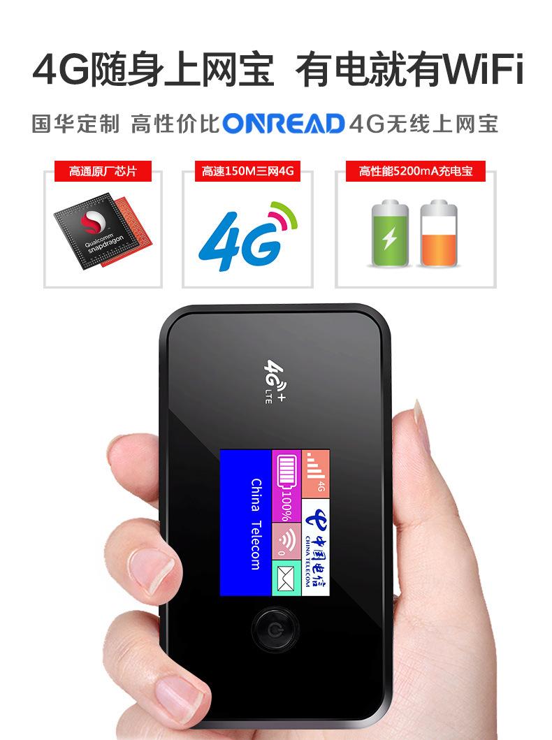 SHANGYUE WiFi di động Bộ định tuyến không dây 4G đầy đủ Netcom