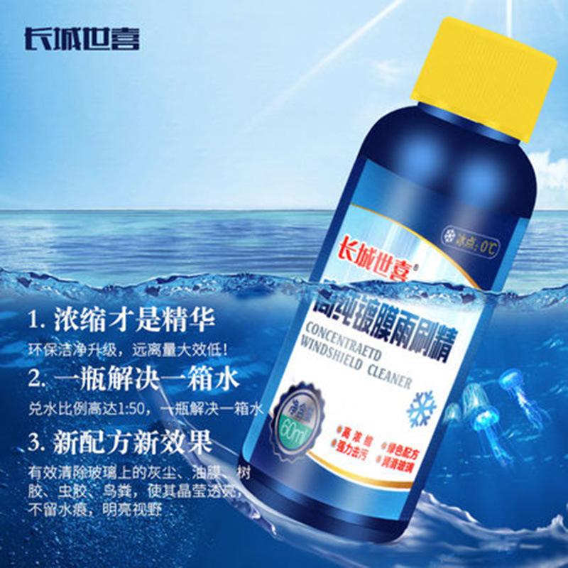 CCSS Nước rửa kính chắn gió Great Wall Shixi Kính cô đặc hiệu quả cao Cần gạt nước có độ tinh khiết