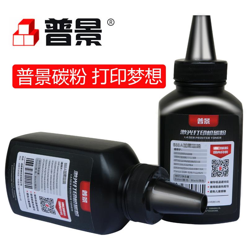 PUJING Bột than Mực in đa năng 388a cho bột carbon HP388a M126a P1106 Máy in HP mực 88A