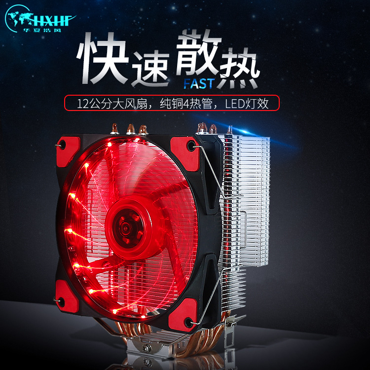 HXHF bộ tản nhiệt Cung cấp độc quyền xuyên biên giới cpu tản nhiệt 4 ống đồng câm AMD 1155 máy tính