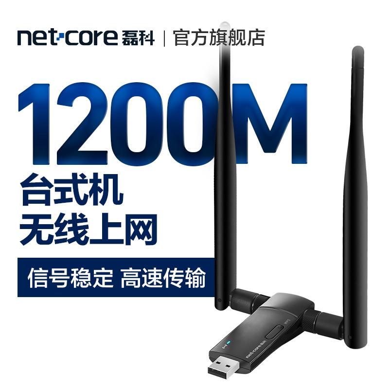 Card mạng không dây Netcore NW92 băng tần kép Gigabit 5G tốc độ cao 1200M