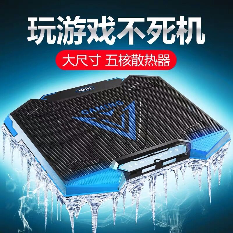 NUOXI bộ tản nhiệt Sản phẩm mới xuyên biên giới Máy làm mát máy tính xách tay Đế máy tính xách tay T