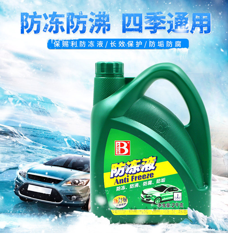 Botny Chất chống đông xe chống nước làm mát bể màu đỏ xanh bốn mùa phổ quát chất lỏng mùa đông dài h