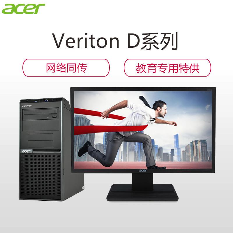 Máy vi tính để bàn Máy tính để bàn Acer D430 6402 (I5-7400 / 4G / 1T / 19.5) máy văn phòng kiểm soát