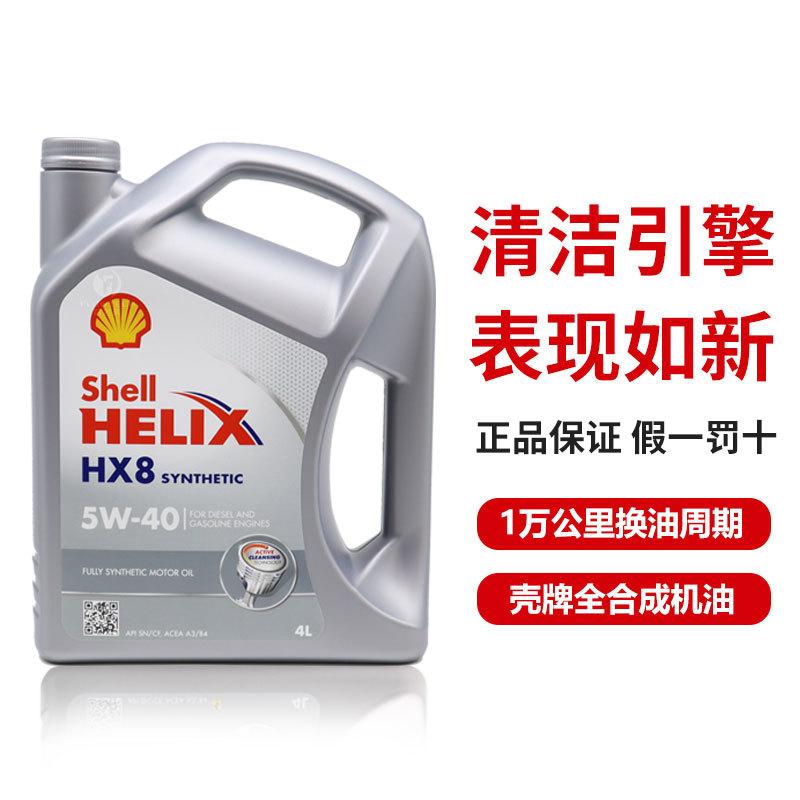 HUIKE Thị trường bảo dưỡng EU nhập khẩu Shell Heineken HX8 vỏ nhỏ màu xám 5W-40 Dầu nhớt xe tổng hợp