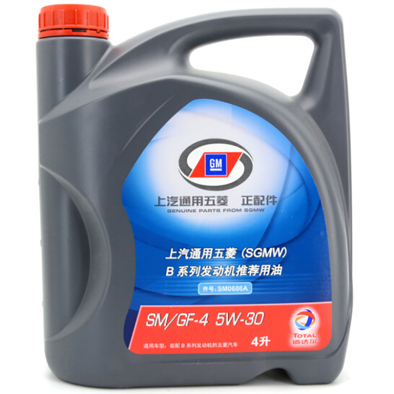 nhớt Cửa hàng Wending Hongguang tổng hợp dầu đặc biệt SN / GF-5, dầu bôi trơn động cơ xăng 5W-30
