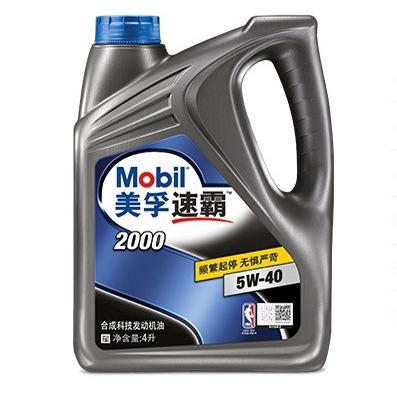 Mobil nhớt Dầu bôi trơn Mobil Oil Speedmaster 1000 Dầu nhớt 10W-40 Dầu động cơ 4L