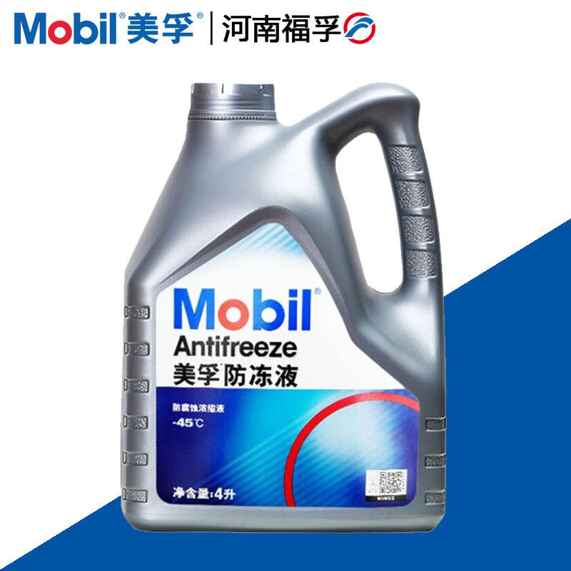 Mobil Chất chống đông Khoang chứa nước chống đông Mobil Mobil chính hãng -45 ° C / 4 lít nước làm má