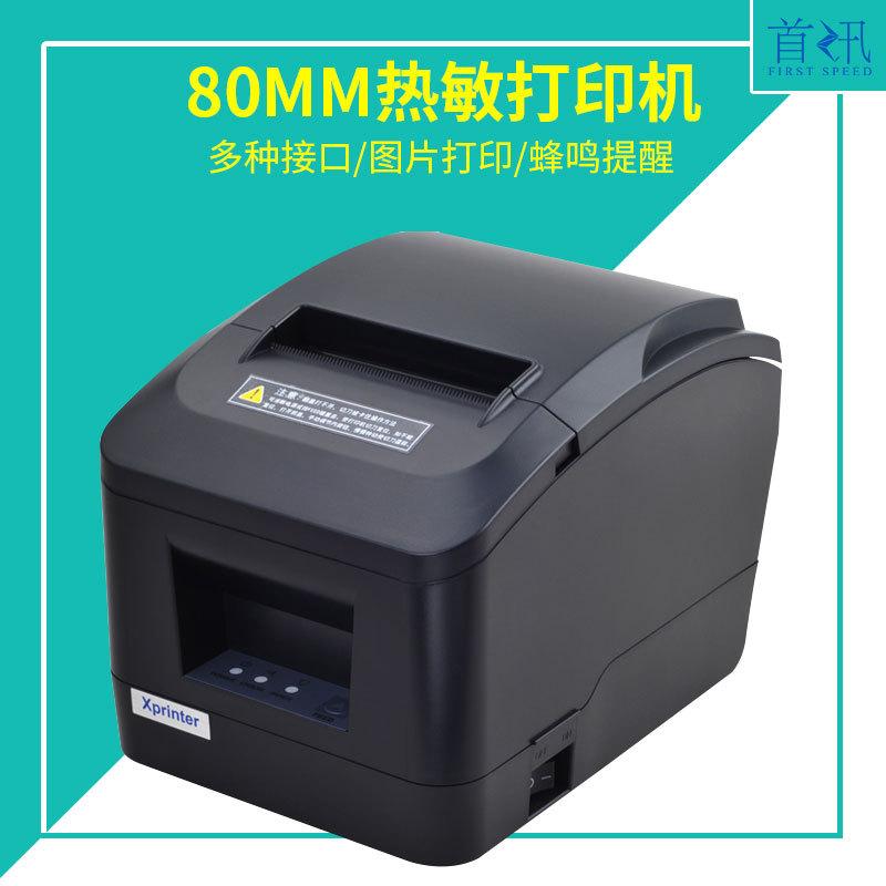 XINYE Máy in Core XP-N160II / A160M hóa đơn nhiệt nhỏ 80mm