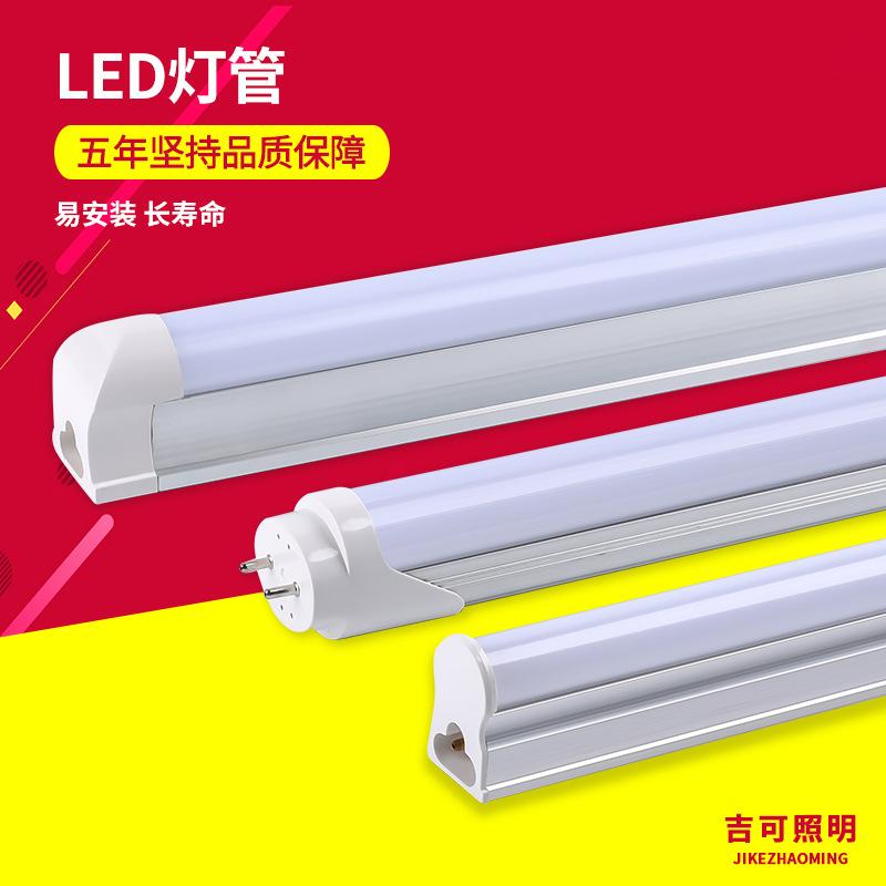 JIKE Ống đèn LED Đèn tích hợp tuabin nhôm T8 bằng nhôm phân chia ống huỳnh quang T8 tích hợp đèn hiệ