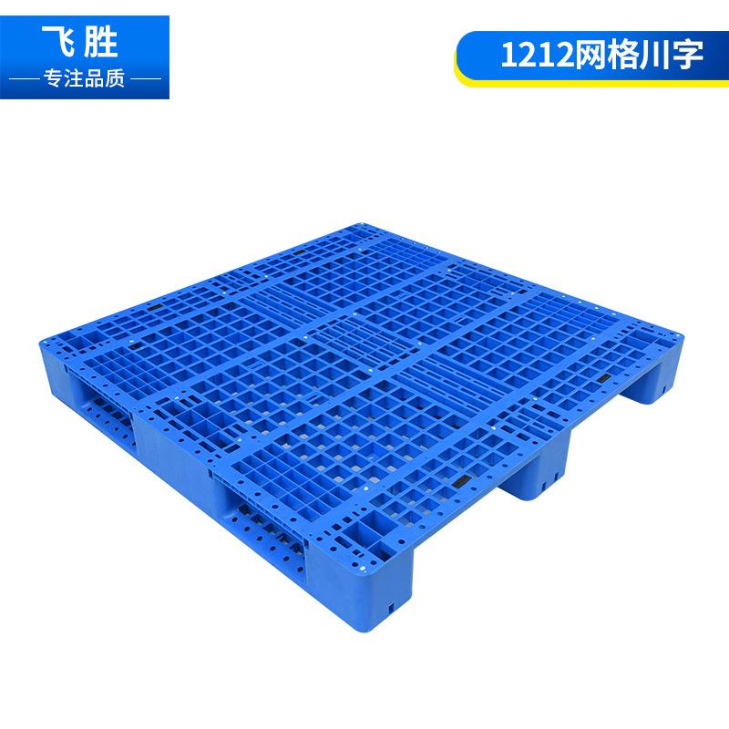 FEIYUSHENG Mâm nhựa / Pallet nhựa Nhà sản xuất khay nhựa 1212 lưới Chuan từ chống ẩm bảng kho nhựa p