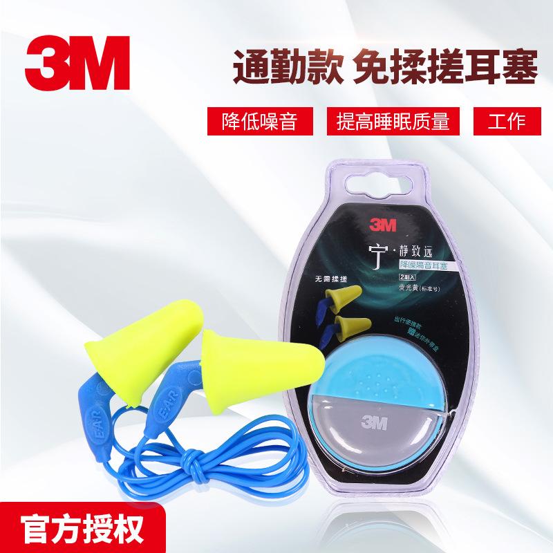 3M Nút tai chống ồn bảo vệ tai cho bạn .