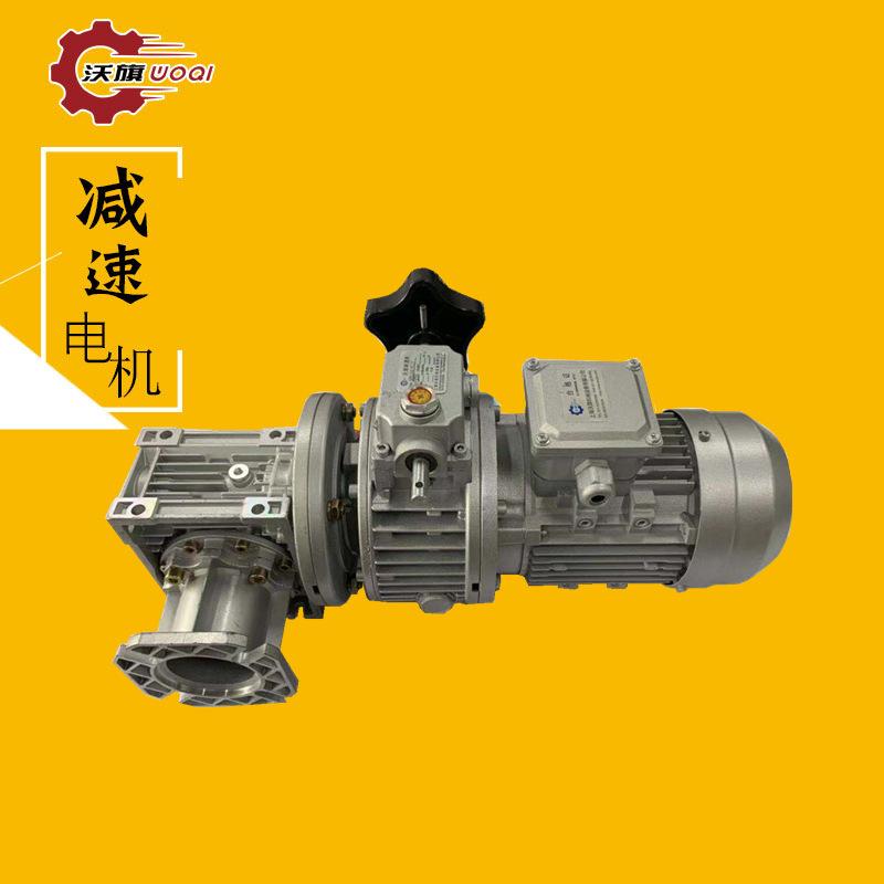 WOQI Máy giảm tốc Máy thay đổi tốc độ vô cấp MB04-0.37KW Bộ chuyển đổi động cơ giảm tốc EAF77Y90L-4