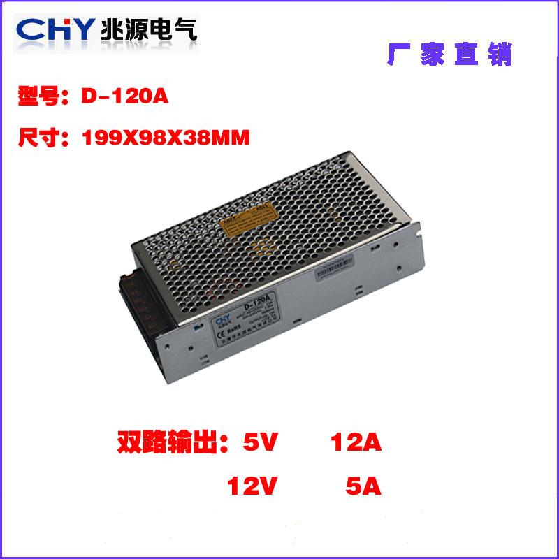 Bộ nguồn chuyển mạch kép 5V12V cung cấp năng lượng chuyển đổi D-120A