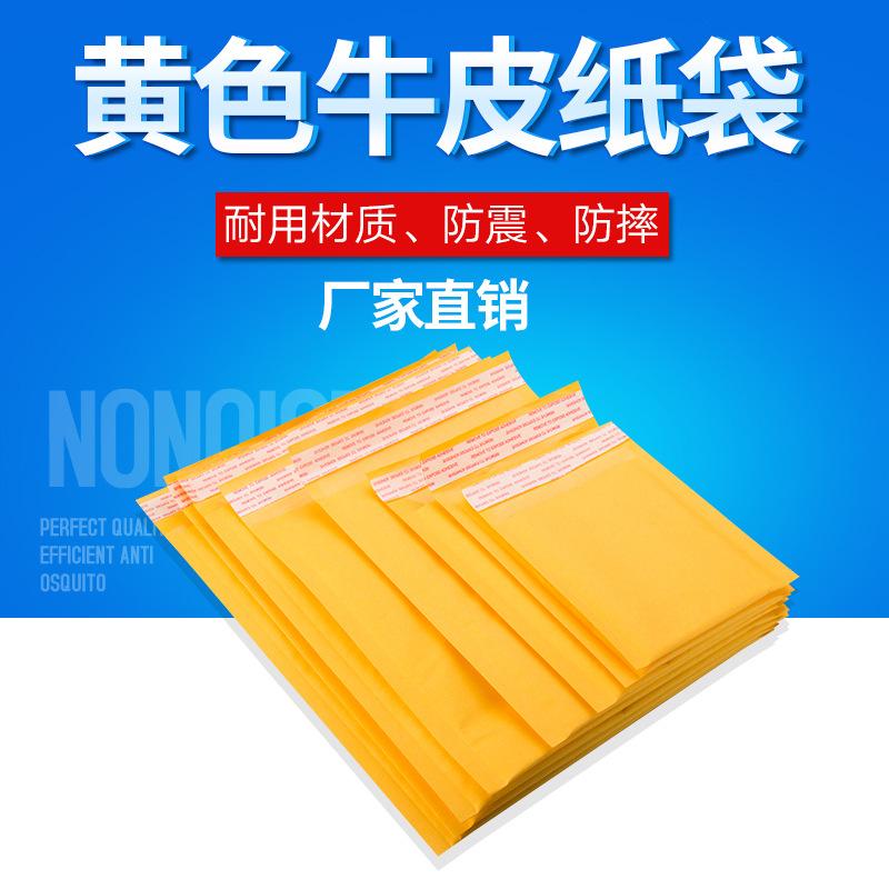 JIEXI bao thư chống sốc JC 12 * 15 + 4 Túi giấy bong bóng giấy kraft màu vàng Túi bong bóng thương m