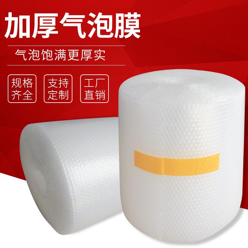 PAIXIAO Màng xốp hơi Nhà máy sản xuất vật liệu mới bong bóng chất lượng phim chống sốc dày bong bóng