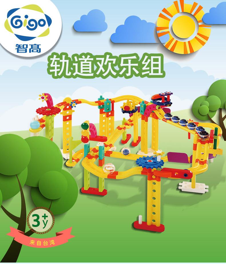 Đồ chơi khăm Gigo Zhigao Imported children's Enlightenment Plug -in Block Toy track Series \ 35;50