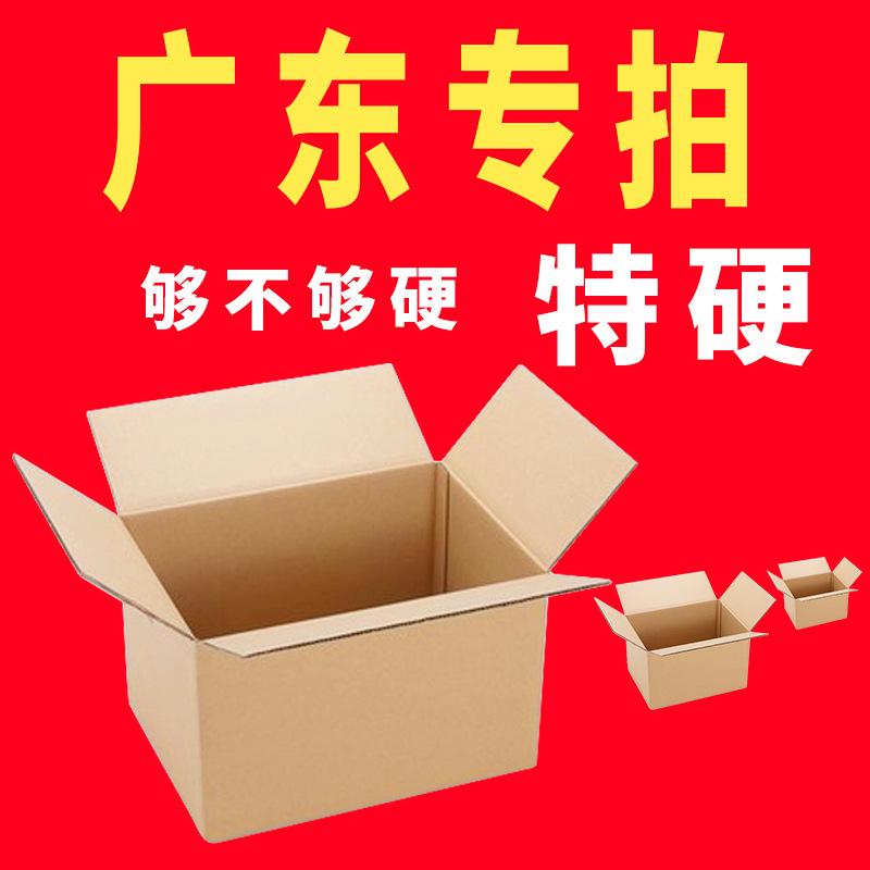 MAIHANG Thùng giấy Xung ba lớp đặc biệt cứng năm lớp dày tăng cường thùng carton máy bay hộp nhanh h