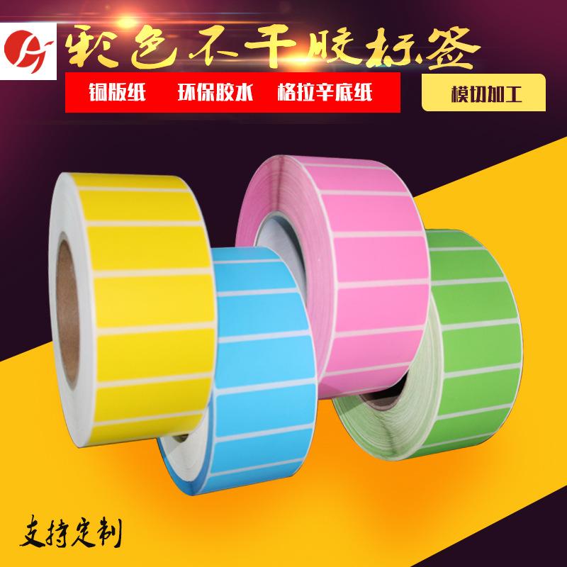HUAGANG Tem dán in mã vạch Bán buôn giấy dán màu 60X23 Màu đỏ cam vàng xanh xanh và tím dán tùy chỉn
