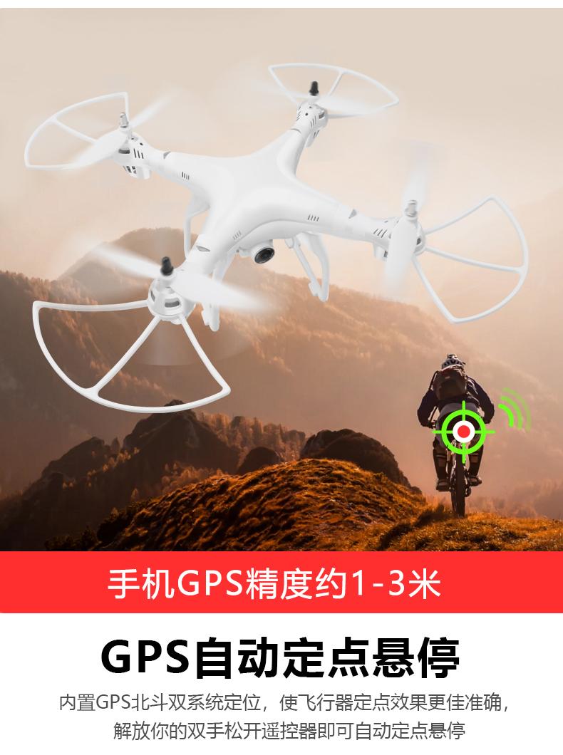 Đồ chơi sáng tạo GPS Positioning UAV Aerial Photography High Đã có Hạng Bốn Trục chuyên nghiệp trên