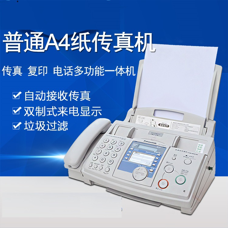 Panasonic Máy fax giấy A4 thông thường , máy fax văn phòng