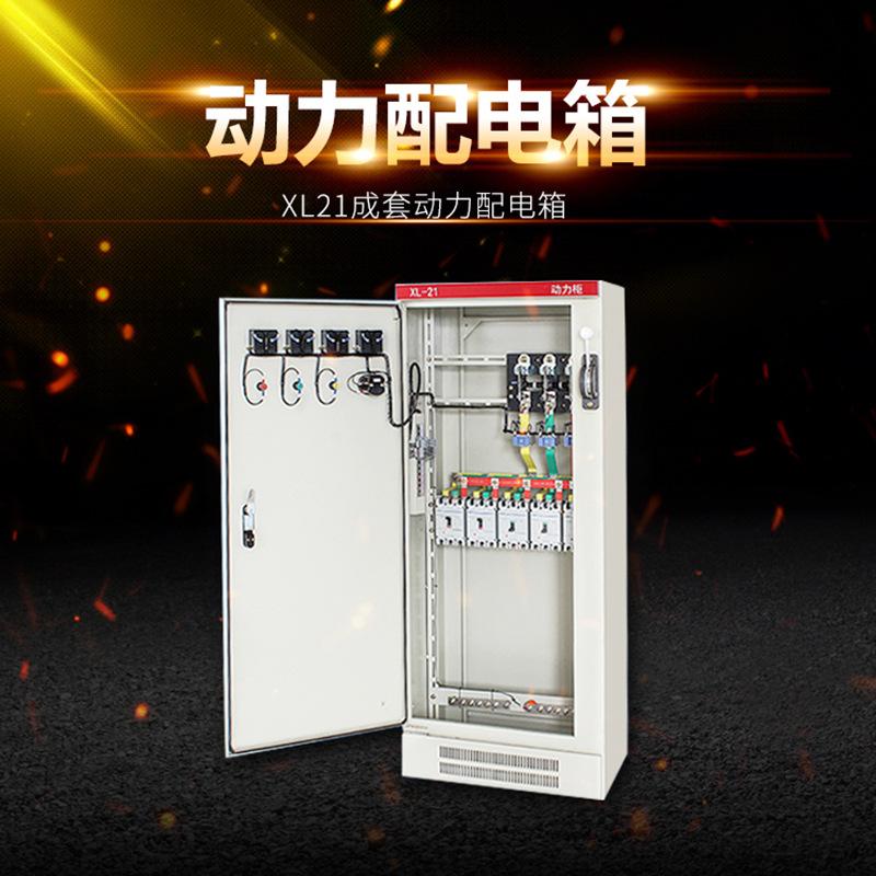 TONGDIAO - tủ điều khiển điện áp thấp tủ công tắc nguồn XL21