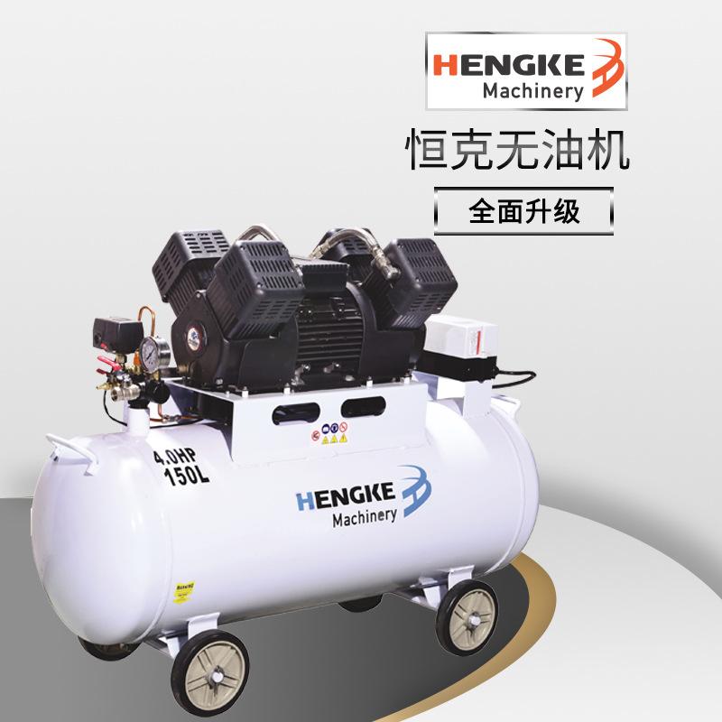 HENGKE - Máy nén khí im lặng không dầu 1100W1500W