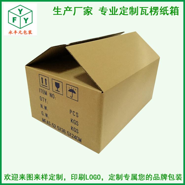 Thùng giấy Thâm Quyến nhà sản xuất bao bì sóng carton tùy chỉnh đặc biệt cứng ba hoặc năm lớp in thư