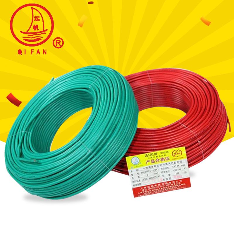 QIFAN Cáp điện GB lõi dây đồng và cáp BV2,5 vuông cách điện hộ gia đình dây đơn sợi nhựa lõi đồng tạ