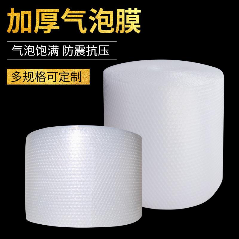 Màng xốp hơi Nhà máy trực tiếp làm dày vật liệu mới bong bóng khối lượng sốc chống sốc bao bì giấy b