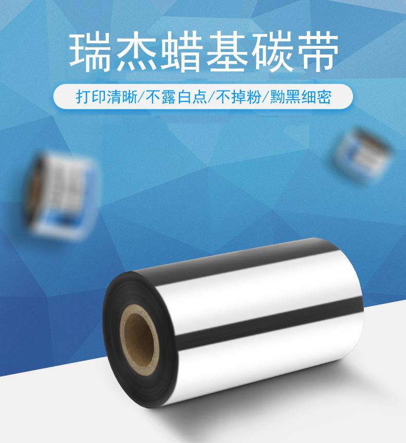 Ruy băng than Ribbon 110 * 300 In Ribbon Mã vạch Ribbon Chất lượng cao và giá thấp Thông thường Sáp